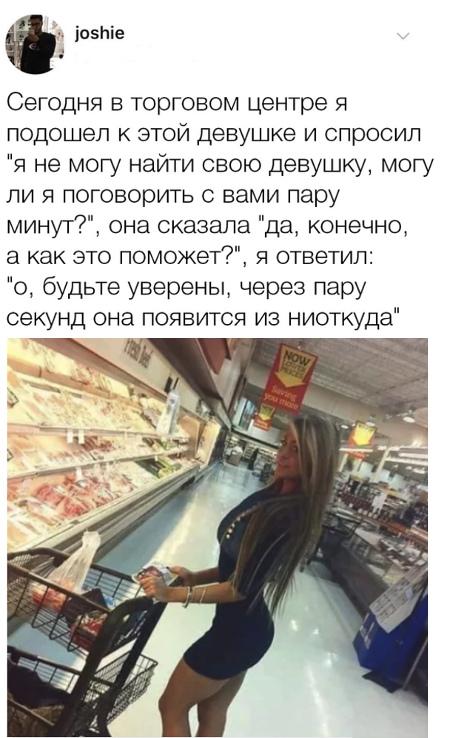 изображение: Сегодня в торговом центре я подошел к этой девушке и спросил 'Я не могу найти свою девушку, могу ли я поговорить с вами пару минут?'. Она сказала 'Да, конечно, а как это поможет?' Я ответил ''О, будьте уверены, через пару секунд она появится из ниоткуда' #Прикол