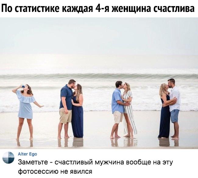 По статистике каждая 4-я женщина счастлива. - Заметьте, счастливый мужчина вообще на эту фотосессию не явился | #прикол