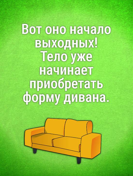 изображение: Вот оно начало выходных! Тело уже начинает приобретать форму дивана. #Прикол