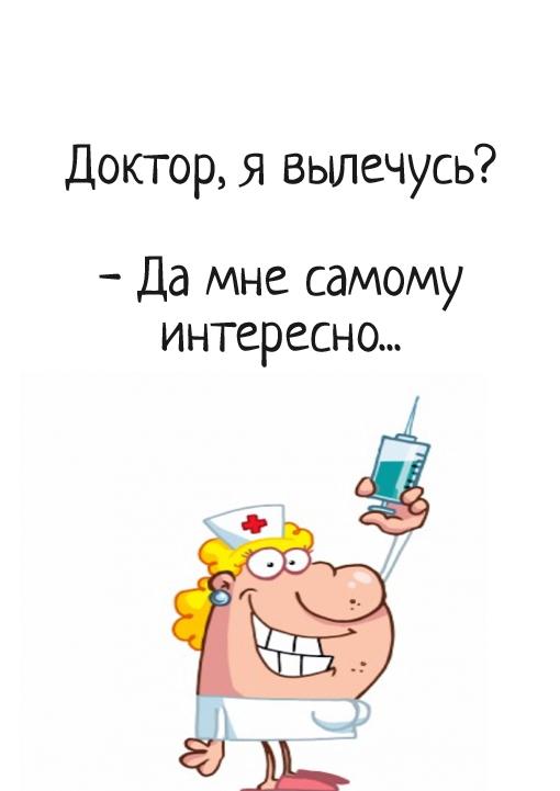 изображение: Доктор, я вылечусь? - Да мне самому интересно... #Прикол