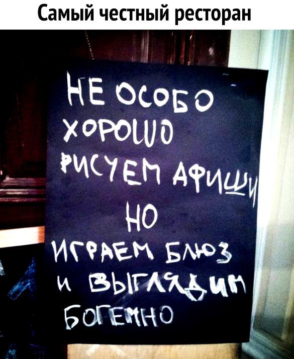 изображение: Самый честный ресторан: Не особо хорошо рисуем афиши, но играем блюз и выглядим богемно #Смешные объявления