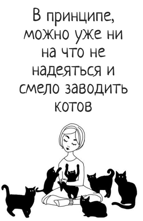 изображение: В принципе, можно уже ни на что не надеяться и смело заводить котов #Прикол
