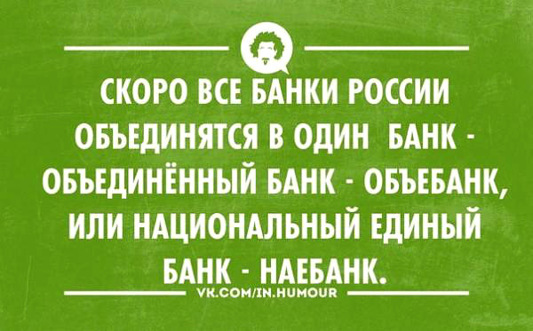 изображение: Скоро все банки России объединятся в 1 банк - Объединенный банк - Объебанк, или Национальный Единый банк - Наебанк #Прикол