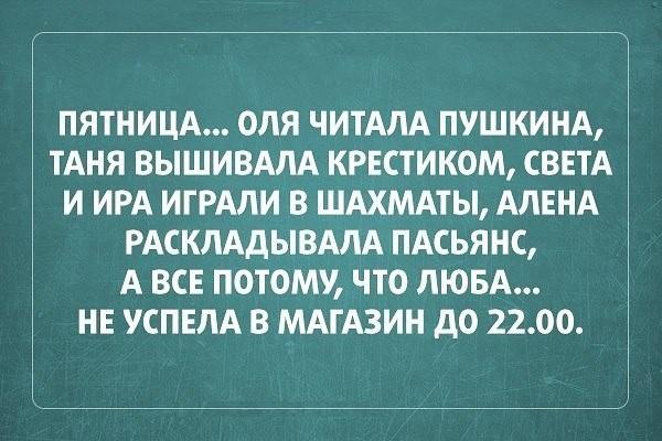 Пятница... Оля читала Пушкина, Таня вышивала крестиком, Света и Ира играли в шахматы, Алёна раскладывала пасьянс, а всё потому, что Люба ... не успела в магазин до 22.00 | #прикол