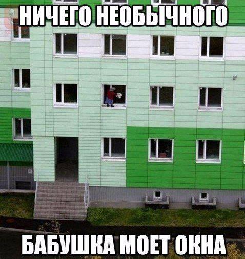 изображение: Ничего необычного, просто бабушка моет окна #Прикол