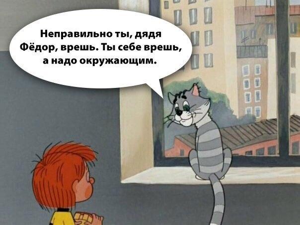 изображение: Неправильно ты, дядя Фёдор, врешь. Ты себе врешь, а надо окружающим. #Прикол