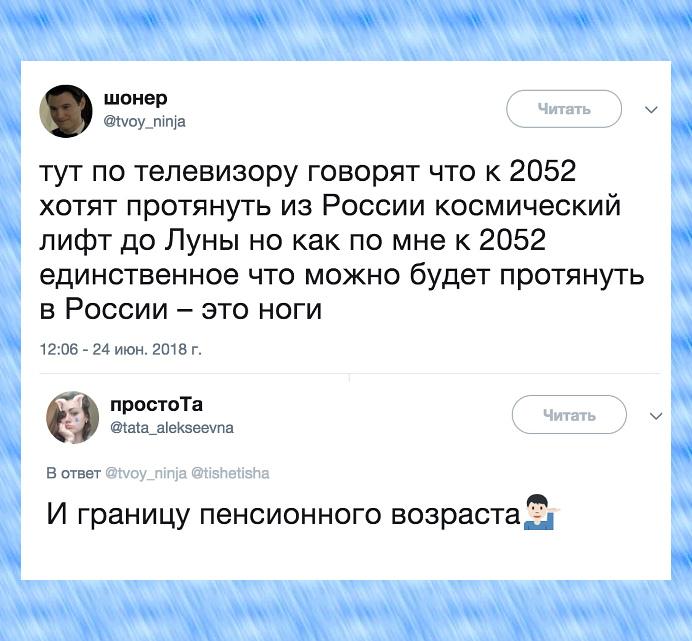 Тут по телевизору говорят, что к 2052 году хотят протянуть из России космический лифт до Луны, но как по мне к 2052 единственное, что можно будет протянуть в России - это ноги. - И границу пенсионного возраста | #прикол