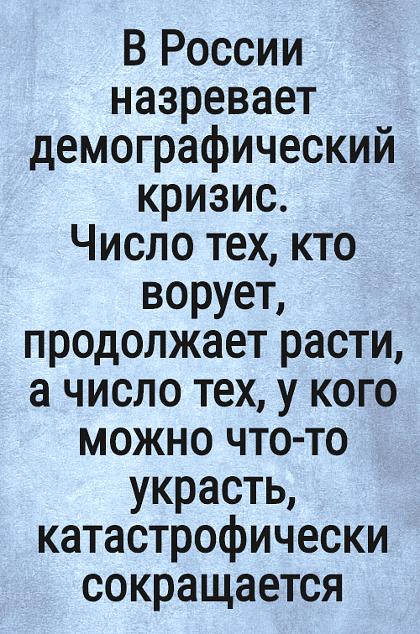 изображение: В России назревает демографический кризис. Число тех, кто ворует, продолжает расти, а число тех, у кого можно что-то украсть, катастрофически сокращается #Прикол