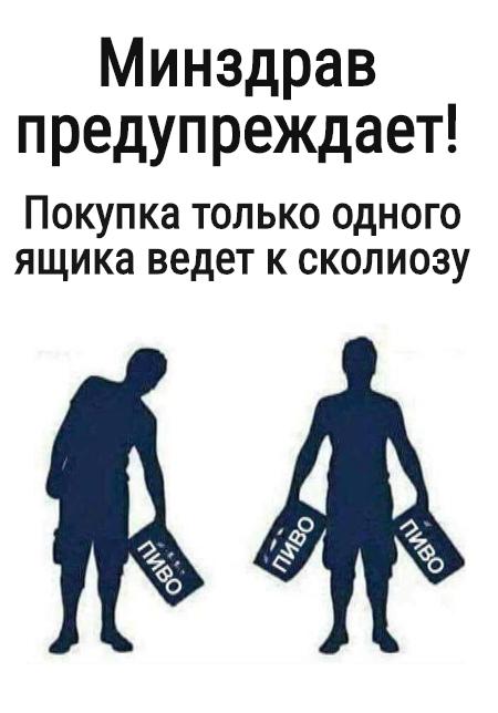 изображение: Минздрав предупреждает! Покупка только одного ящика ведет к сколиозу #Прикол