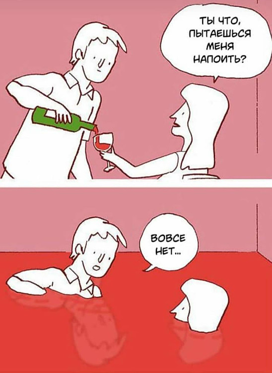 изображение: - Ты что пытаешься меня напоить? - Вовсе нет #Прикол