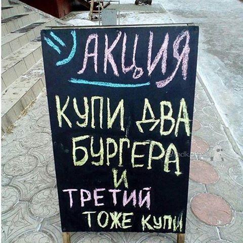 изображение: Акция: Купи два бургера и третий тоже купи #Смешные объявления