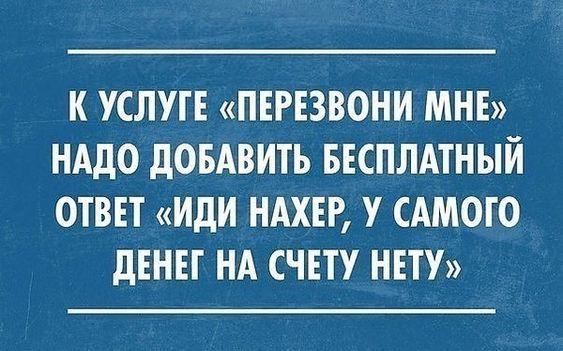 изображение: К услуге 'Перезвони мне' надо добавить бесплатный ответ 'Иди нахер, у самого денег на счету нету' #Прикол
