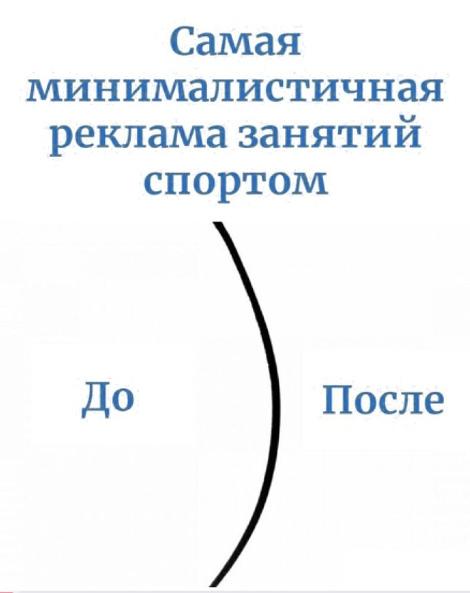 изображение: Самая минималистичная реклама занятий спортом: До и После #Прикол