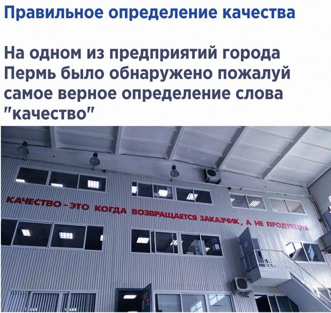 изображение: На одном из предприятий города Пермь было обнаружено пожалуй самое верное определение слова 'Качество'. Качество - это когда возвращается заказчик, а не продукция #Прикол