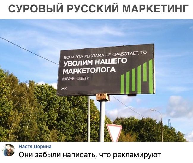 изображение: Суровый русский маркетинг: Если эта реклама не сработает, то уволим нашего маркетолога (а у него дети). - Они забыли написать, что рекламируют. #Прикол
