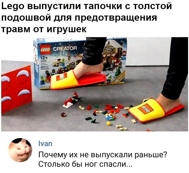изображение: Lego выпустили тапочки с толстой подошвой для предотвращения травм от игрушек. - Почему их не выпускали раньше? Столько бы ног спасли? #Прикол