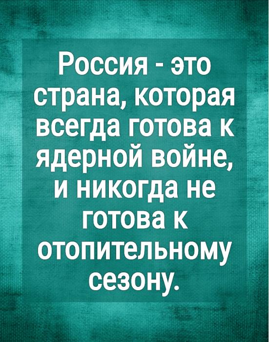 изображение: Россия - это страна, которая всегда готова к ядерной войне, и никогда не готова к отопительному сезону. #Прикол