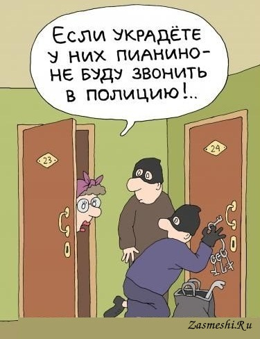 изображение: Если украдёте у них пианино, не буду звонить в полицию #Прикол