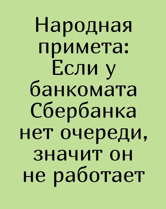 изображение: Народная примета: Если у банкомата Сбербанка нет очереди, значит он не работает #Прикол