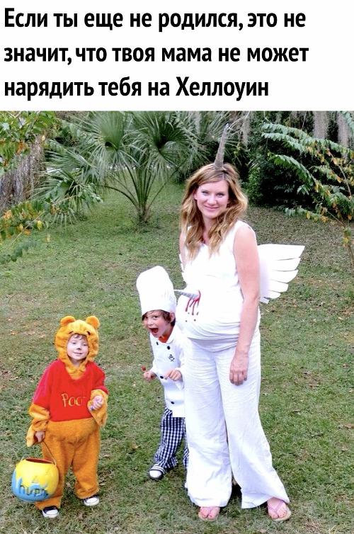 изображение: Если ты ещё не родился, это не значит, что твоя мама не может нарядить тебя на Хеллоуин #Прикол