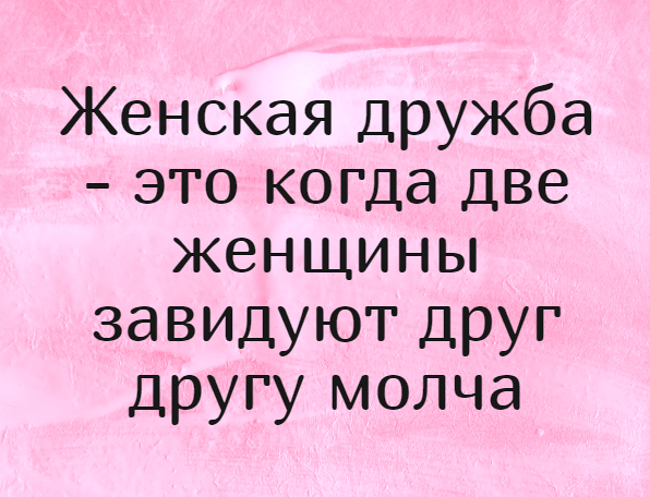 изображение: Женская дружба - это когда две женщины завидуют друг другу молча #Прикол