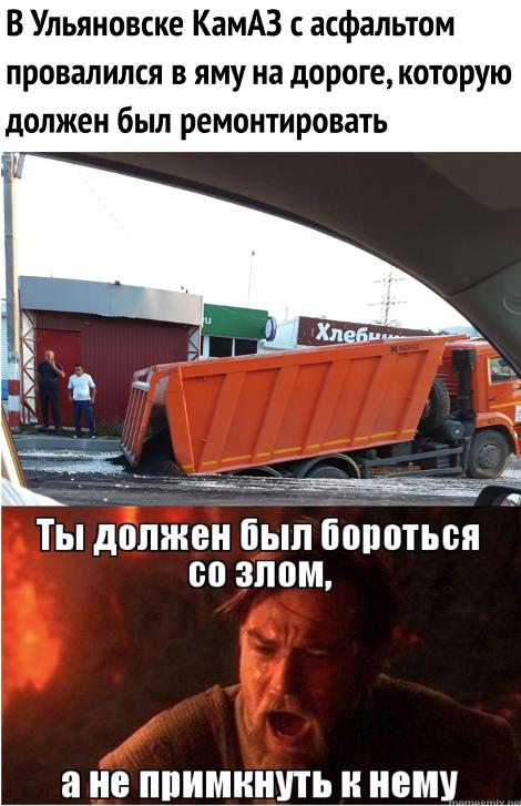 изображение: В Ульяновске КамАз с асфальтом провалился в яму на дороге, которую должен был ремонтировать. - Ты должен был бороться со злом, а не примкнуть к нему. #Прикол