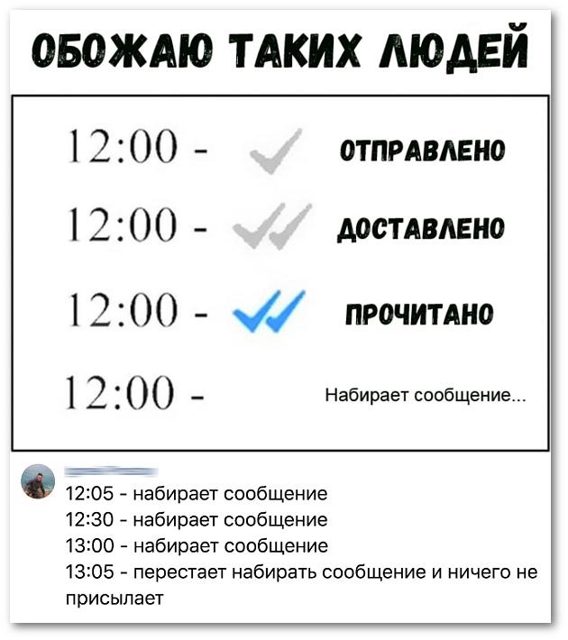 изображение: Обожаю таких людей: 12.00 Отправлено. 12.00 Доставлено 12.00 Прочитано. 12.00 Набирает сообщение #Прикол