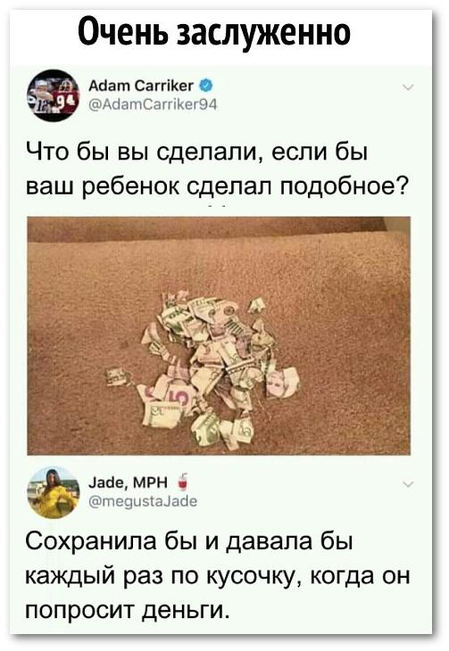 - Что вы бы сделали, если бы ваш ребенок сделал подобное? - Сохранила бы и давала каждый раз по кусочку, когда он попросит деньги | #прикол