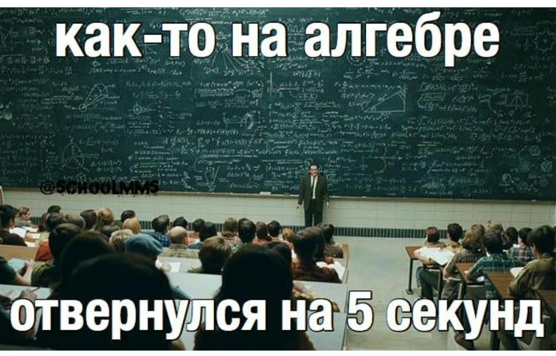 изображение: Как-то на алгебре отвернулся на 5 секунд #Прикол