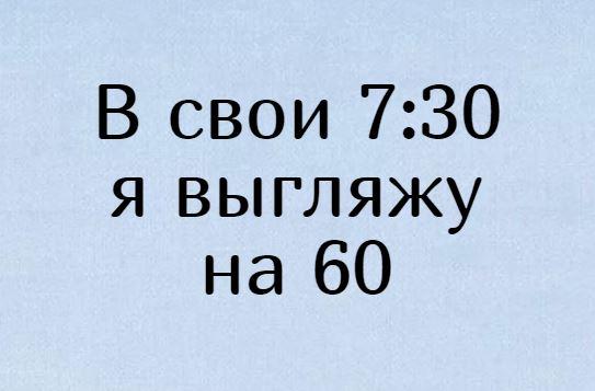 изображение: В свои 7:30 я выгляжу на 60 #Прикол