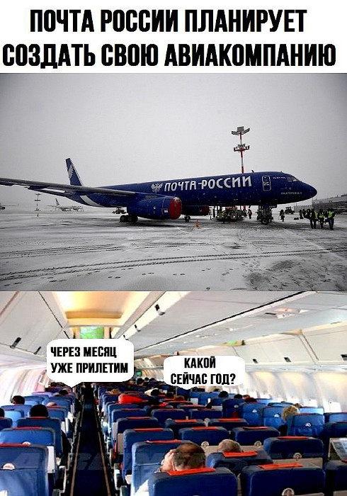 изображение: Почта России планирует создать свою авиакомпанию. В салоне: - Через месяц уже прилетим. - Какой сейчас год? #Прикол