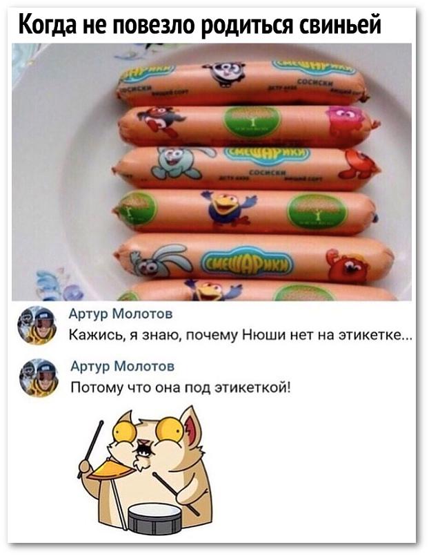изображение: Когда не повезло родиться свиньей: Кажись, я знаю, почему Нюши нет на этикетке... потому что она под этикеткой #Прикол