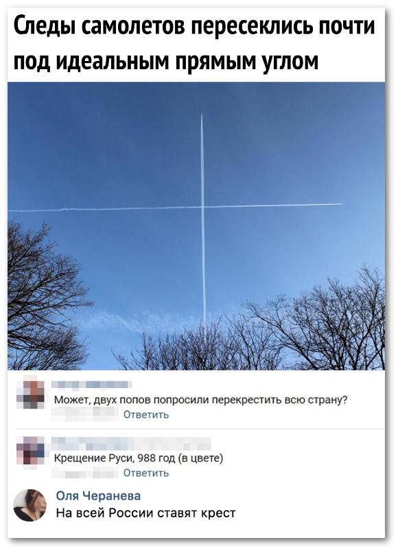 изображение: Следы самолетов пересеклись почти под идеальным прямым углом. - На всей России ставят крест #Прикол