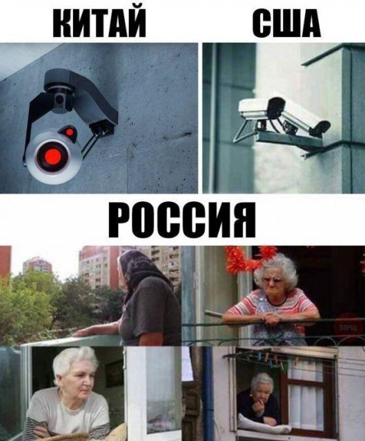 изображение: Обеспечение безопасности: Китай, США, Россия #Прикол