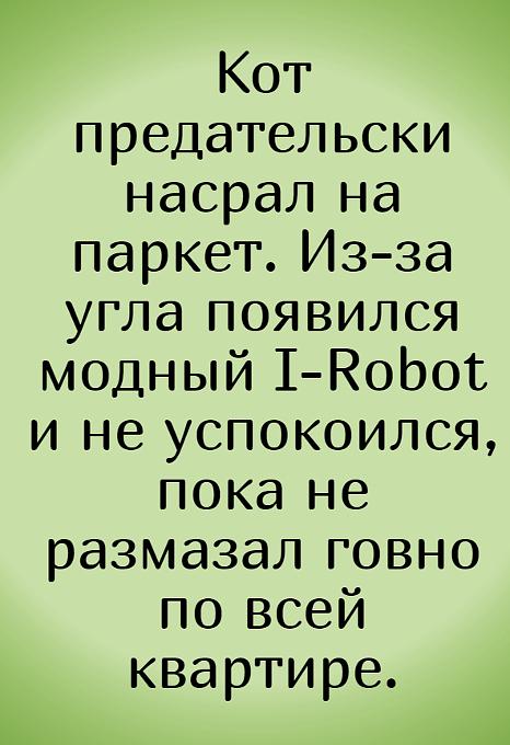 изображение: Кот предательски насрал на паркет. Из-за угла появился модный I-Robot и не успокоился, пока не размазал говно по всей квартире. #Прикол