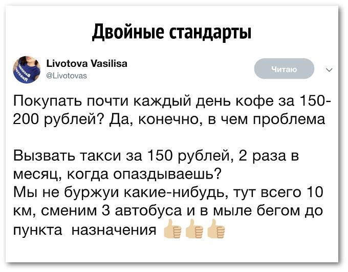 изображение: Покупать каждый день кофе за 150-200 рублей? Да, конечно, в чём проблема? Вызвать такси за 150 рублей 2 раза в месяц, когда опаздываешь? Мы не буржуи какие-нибудь, тут всего 10 км, сменим 3 автобуса и в мыле бегом до пункта назначения #Прикол