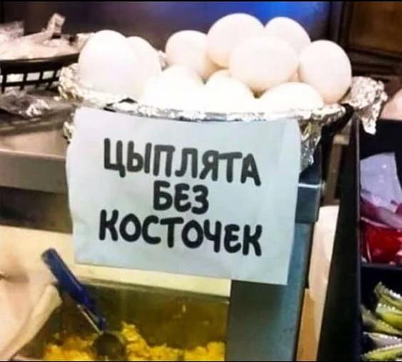 изображение: Цыплята без косточек #Смешные объявления