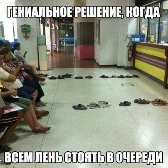 изображение: Гениальное решение, когда всем лень стоять в очереди #Прикол