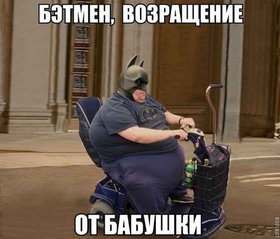 изображение: Бэтмен - возвращение от бабушки #Прикол