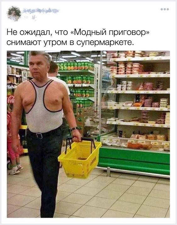 изображение: Не ожидал, что 'Модный приговор' снимают утром в супермаркете #Прикол