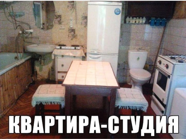 изображение: Квартира - студия #Прикол
