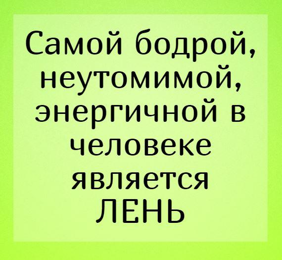 изображение: Самой бодрой, неутомимой, энергичной в человеке является ЛЕНЬ #Прикол