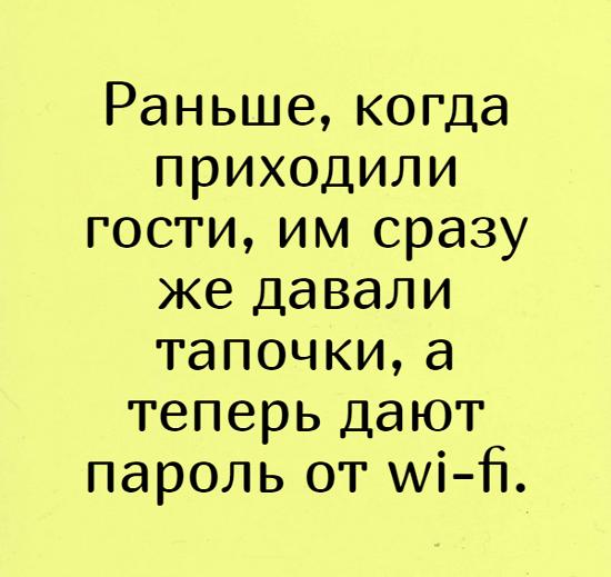 Раньше, когда приходили гости, им сразу же давали тапочки, а теперь дают пароль от wi-fi. | #прикол