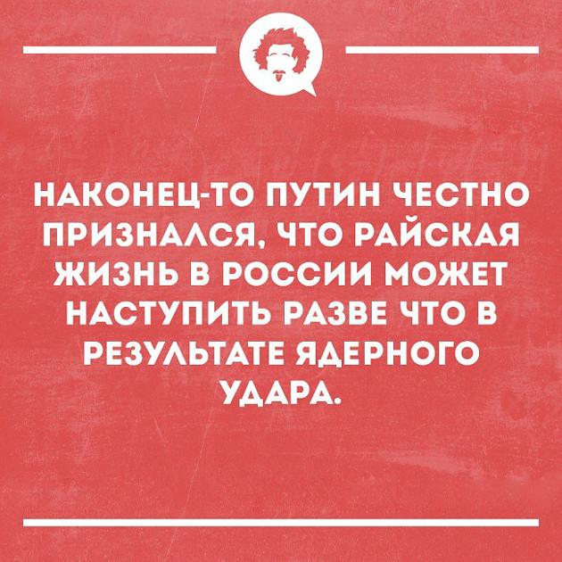 изображение: Наконец-то Путин честно признался, что райская жизнь в России может наступить разве что в результате ядерного удара #Прикол