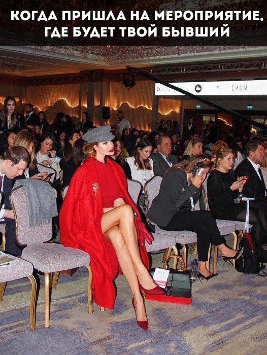 изображение: Когда пришла на мероприятие, где будет твой бывший #Прикол