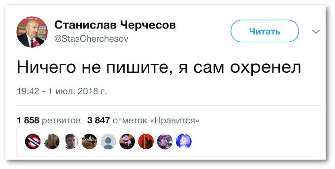 изображение: Станислав Черчесов после матча Россия-Испания: - Ничего не пишите, я сам охренел #Прикол