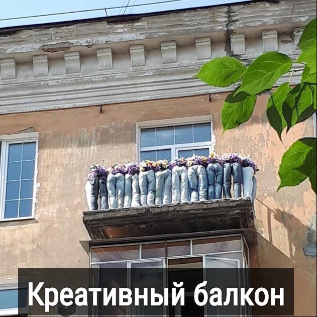 изображение: Креативный балкон #Прикол