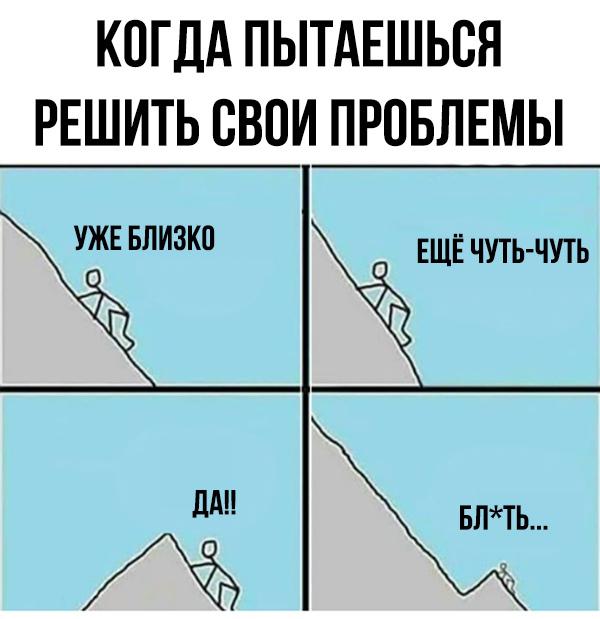 изображение: Когда пытаешься решить свои проблемы: Уже близко. Ещё чуть-чуть. Да! Бл... #Прикол
