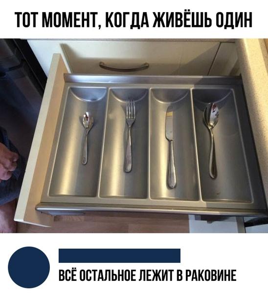 изображение: Тот момент, когда живёшь один. - Всё остальное лежит в раковине. #Прикол