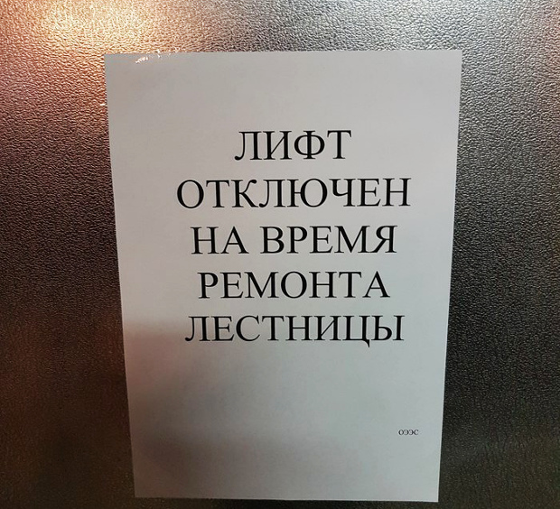 изображение: Лифт отключен на время ремонта лестницы #Смешные объявления